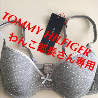 トミーヒルフィガー(TOMMY HILFIGER)のTOMMY HILFIGER ブラジャー 下着 グレー 未使用 34B 米購入(ブラ)