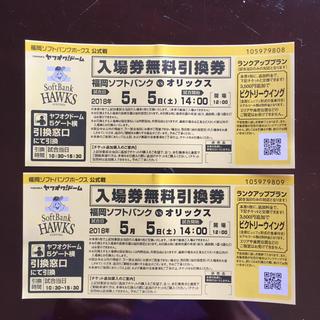 ソフトバンク(Softbank)の【再々値下げ】ソフトバンク チケット(野球)