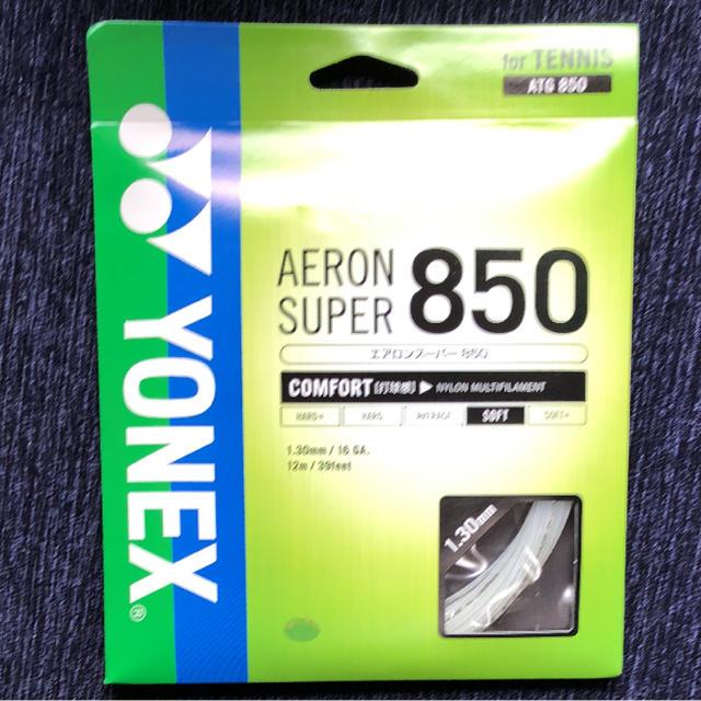 16f8c6fca8ef3b YONEX(ヨネックス)のテニス ガット ヨネックス エアロンスーパー850 スポーツ/アウトドアのテニス