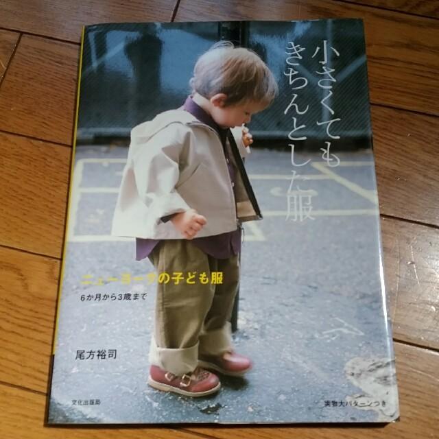 a1109128ca10b 子供服パターン付 ブックの通販 by kaede s shop|ラクマ