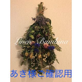 クリスマスローズとラベンダーのスワッグ(あき様ご確認用)(ドライフラワー)