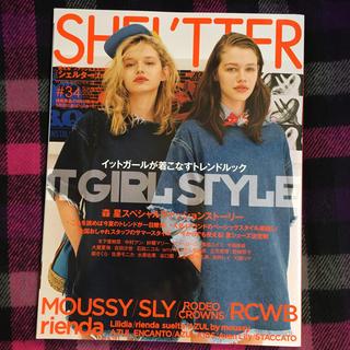 SHEL'TTER 雑誌