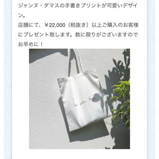 イエナ(IENA)のIENA × rouje 非売品エコトートバッグ ノベルティ(エコバッグ)