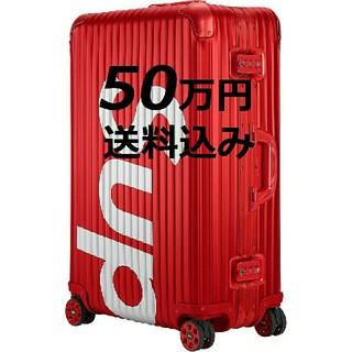 シュプリーム(Supreme)のSupreme rimowa topas multiwheel 82L 赤 希少(トラベルバッグ/スーツケース)