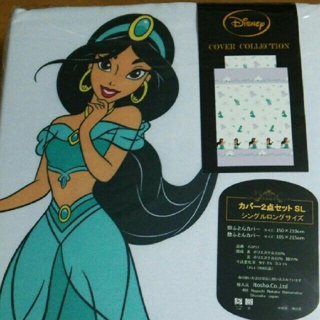 Disney ディズニージャスミン 掛敷布団カバーシングルロングサイズセットの通販 By
