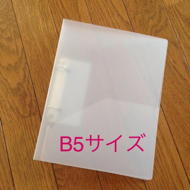 MUJI (無印良品)(ムジルシリョウヒン)の無印良品 B5サイズ 2リングファイル 2冊セット インテリア/住まい/日用品の文房具(ファイル/バインダー)の商品写真