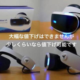 プレイステーションヴィーアール(PlayStation VR)の新型プレイステーションVR 型番CUHJ-16003 カメラ同梱版(家庭用ゲーム機本体)