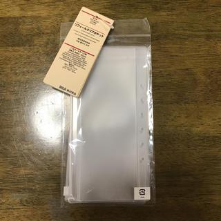 ムジルシリョウヒン(MUJI (無印良品))の無印 リフィールクリアポケット(ファイル/バインダー)
