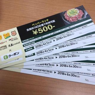 スカイラーク(すかいらーく)のking様専用ペッパーランチ2500円分食事券(レストラン/食事券)