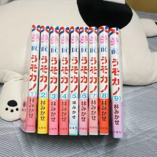 ハクセンシャ(白泉社)のsnow whiteさま用【新刊購入】うそカノ 1〜9巻 (少女漫画)