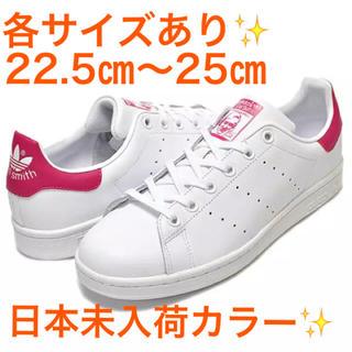 アディダス(adidas)の各サイズあり❤️日本未入荷カラー❤️アディダス スタンスミス❤️ホワイト×ピンク(スニーカー)