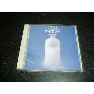 CD「特効音薬/サブリミナル効果による ダイエット」(ヒーリング/ニューエイジ)