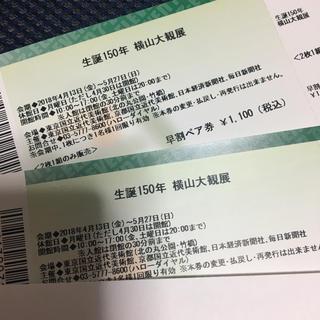 横山大観展 ペアチケット 2枚(美術館/博物館)
