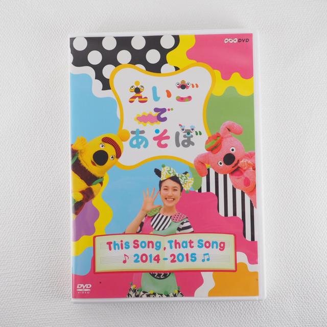 えいごであそぼ 2014-2015 DVD NHK 英語 子供 英会話 キッズ/ベビー/マタニティのおもちゃ(知育玩具)の商品写真
