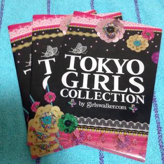新品☆レア!TGC☆TOKYO GIRLS COLLECTION クリアファイル(クリアファイル)