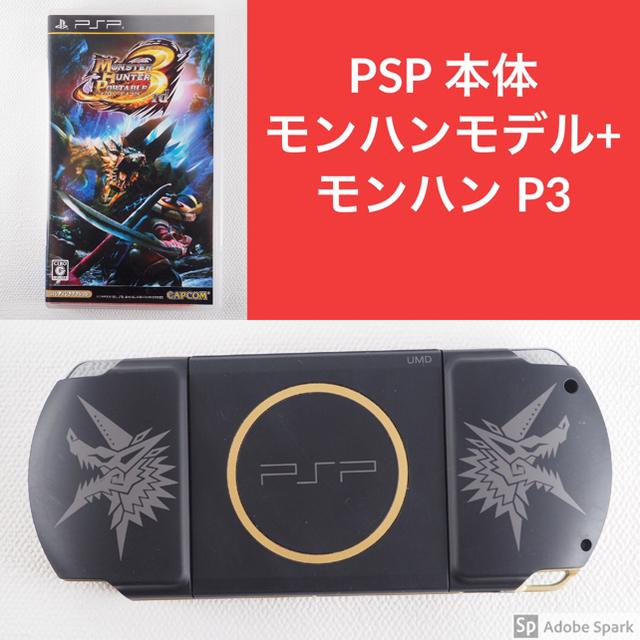 PlayStation Portable(プレイステーションポータブル)のPSP 本体 モンスターハンターモデル モンスターハンター ポータブル3  エンタメ/ホビーのテレビゲーム(携帯用ゲーム本体)の商品写真
