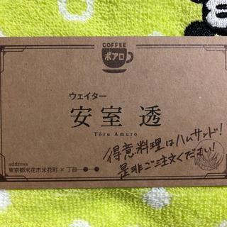 ショウガクカン(小学館)の安室透 名刺(キャラクターグッズ)