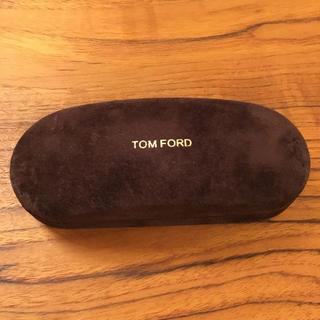 トムフォード(TOM FORD)のTOM FORDの眼鏡ケース(サングラス/メガネ)