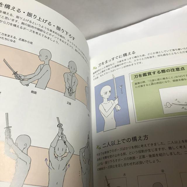 デジタルで描く刀剣ポーズイラスト真剣講座の通販 By 加瀬s Shop