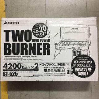 シンフジパートナー(新富士バーナー)のソト ハイパワーツーバーナー〈ST-525〉(ストーブ/コンロ)