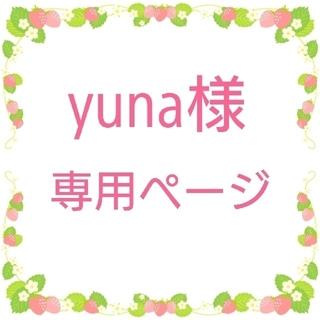 アクシーズファム(axes femme)のyuna様 専用ページ(オーダーメイド)