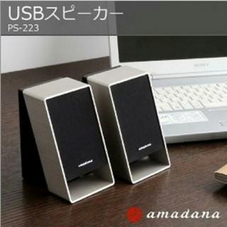 アマダナ(amadana)のアマダナ AMADANA 電源USBスピーカー amadana(スピーカー)