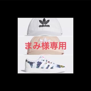 アディダス(adidas)のまみ様専用 ホワイト ピンク OSFW 23.0(キャップ)