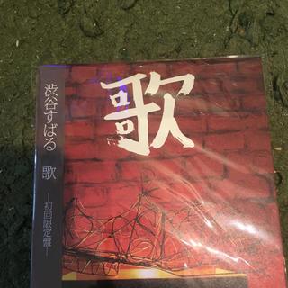 カンジャニエイト(関ジャニ∞)の渋谷すばる 歌 初回限定盤 DVD付き美品 (ポップス/ロック(邦楽))