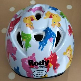 ジョイパレット(ジョイパレット)のロディ ヘルメット 46〜52 子供用 自転車練習などに(ヘルメット/シールド)