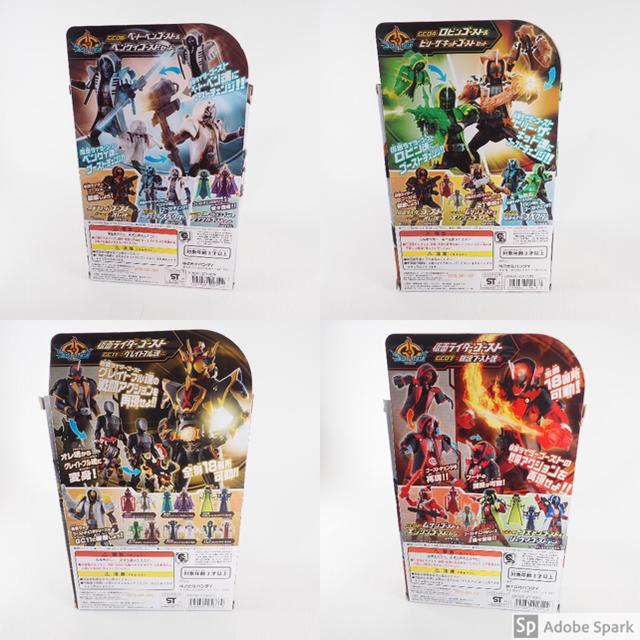 BANDAI(バンダイ)のゴーストチェンジ 新品未開封 4個セット 仮面ライダーゴースト エンタメ/ホビーのおもちゃ/ぬいぐるみ(キャラクターグッズ)の商品写真