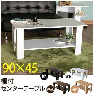 センターテーブル 棚付き 90cm幅(ローテーブル)
