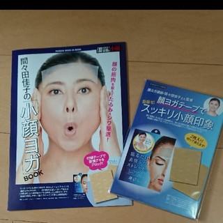 シュウエイシャ(集英社)の顔ヨガブックと顔ヨガテープ二点セット(エクササイズ用品)