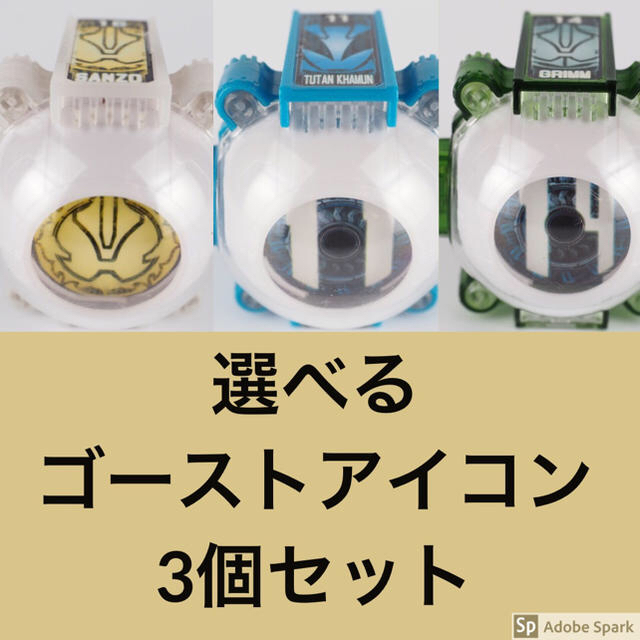BANDAI(バンダイ)の選べるゴーストアイコン3個セット 3個以上で割引 仮面ライダーゴースト エンタメ/ホビーのおもちゃ/ぬいぐるみ(キャラクターグッズ)の商品写真