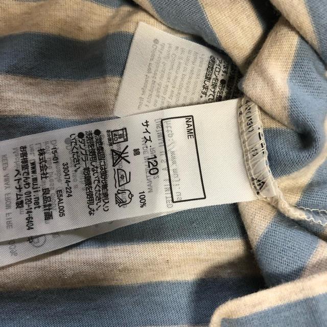 MUJI (無印良品)(ムジルシリョウヒン)の無印良品 キッズボーダー長袖Tシャツ120 キッズ/ベビー/マタニティのキッズ服 男の子用(90cm~)(Tシャツ/カットソー)の商品写真