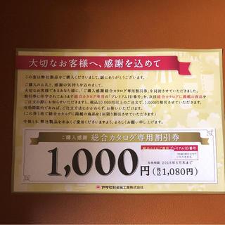 アサヒ軽金属の割引券