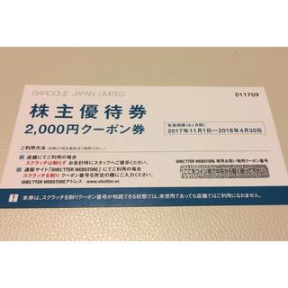 バロックジャパン 株主優待券(その他)
