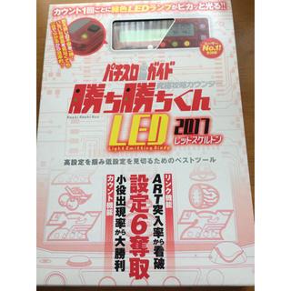 子役 小役カウンター 勝ち勝ちくんLED レッドスケルトン カンタくん カチカチ(パチンコ/パチスロ)