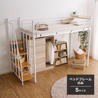 【5/20迄限定】階段付きロフトベッド 東京都 取りに来られる方限定(ロフトベッド/システムベッド)