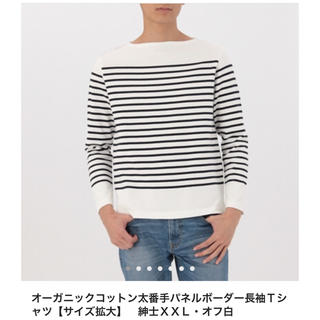ムジルシリョウヒン(MUJI (無印良品))の無印良品 ボーダー長袖 XXL 新品(Tシャツ/カットソー(七分/長袖))