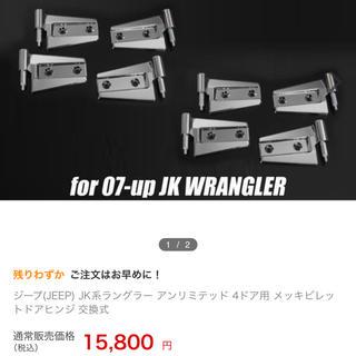 ジープ(Jeep)のJeep Wrangler ドアヒンジ 新品 (車外アクセサリ)