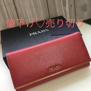 プラダ(PRADA)の値下げ♡即決価格 PRADA プラダ 長財布 財布 ピンク 2つ折り(財布)