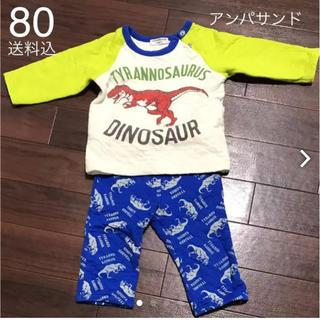 アンパサンド(ampersand)の80☆アンパサンド  パジャマ上下セット(パジャマ)