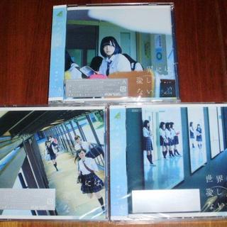欅坂46 世界には愛しかない 初回限定盤 CD+DVD ABC 3種セット(ポップス/ロック(邦楽))