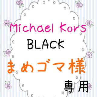マイケルコース(Michael Kors)のマイケルコース ブラック(ハンドバッグ)