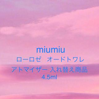 ミュウミュウ(miumiu)のmiumiu ミュウミュウ ロー ロゼ オードトワレ アトマイザー 4.5ml (香水(女性用))