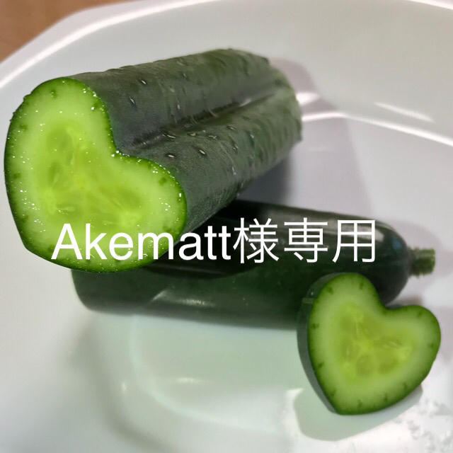 Akematt様専用 食品/飲料/酒の食品(野菜)の商品写真