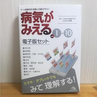 病気がみえる vol.1-10 電子版セット (iOS/Android対 …