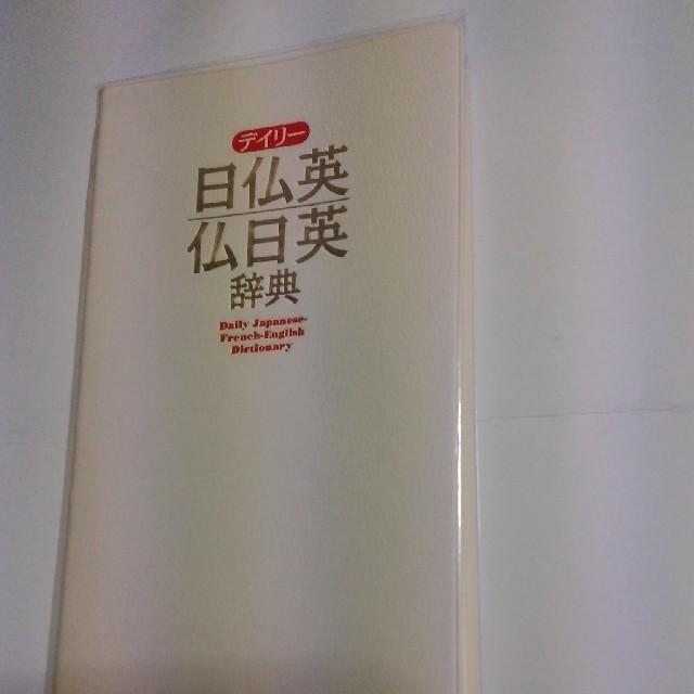 日仏英 仏日英辞典 三省堂の通販...