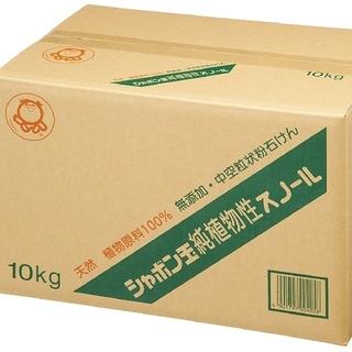 シャボンダマセッケン(シャボン玉石けん)の新品 シャボン玉 純植物性スノール 粉石けん シャボン玉せっけん(おむつ/肌着用洗剤)