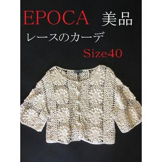エポカ(EPOCA)のみぃちゃん🎀さま窓口 EPOCA ボーダー  &  レースカーデガン (Tシャツ(半袖/袖なし))